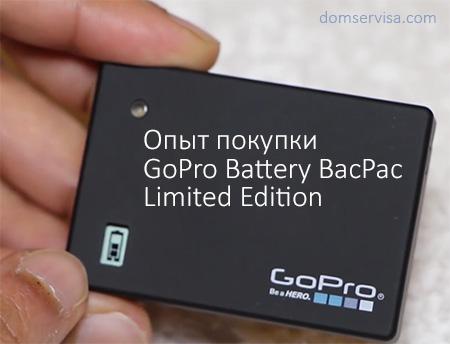 Опыт покупки GoPro Battery BacPac Limited Edition