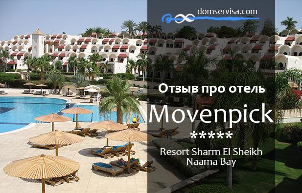 Отзыв про отель Movenpick в Шарме в Наама Бей