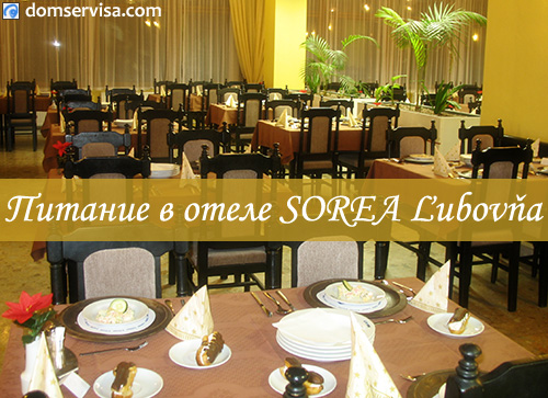 Питание в отеле SOREA Ľubovňa (Словакия)