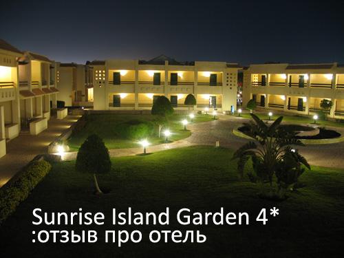 Отзыв про отель Sunrise Island Garden в Шарм Эль Шейхе