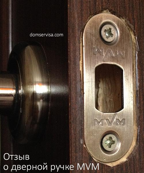 Починить дверную ручку MVM невозможно