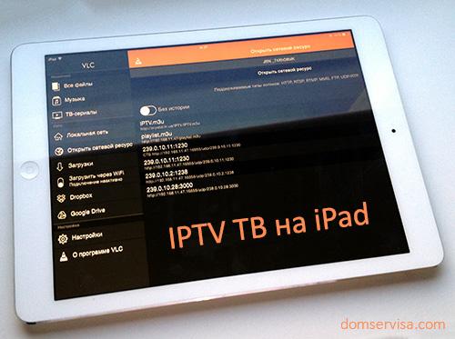 IPTV телевидение на iPad