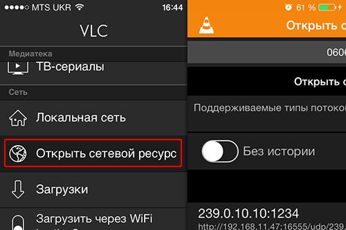 Открыть сетевой ресурс IPTV канал в VLC плеере для iPhone