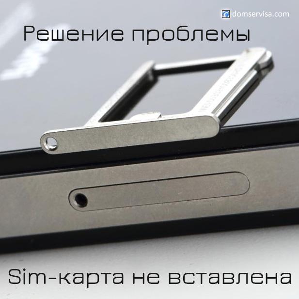 решение проблемы sim карта не вставлена