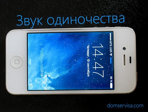 Звук одиночества в iOS 7