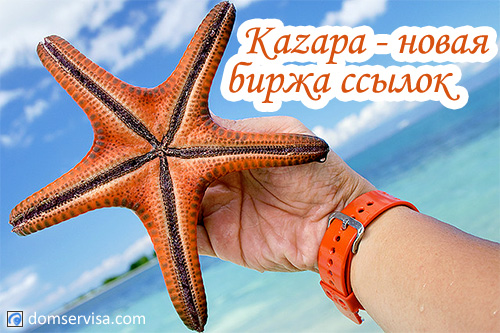 Kazapa новая биржа рекламных ссылок