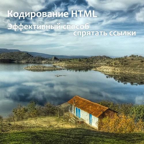 Кодирование html, эффективный способ спрятать ссылки