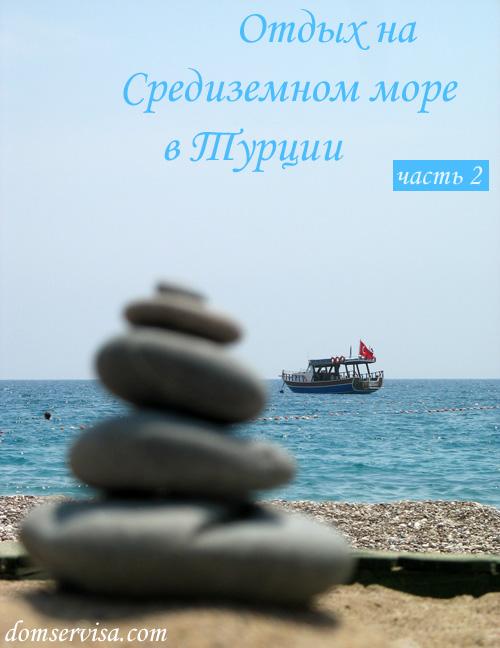 Отдых на Средиземном море в Турции, Текирова