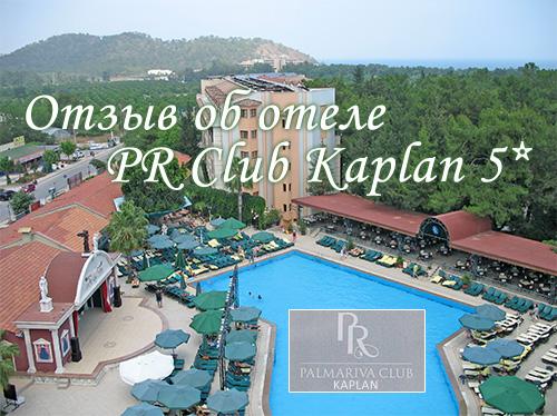 Отзыв об отеле PR Club Kaplan 5 звезд, вид сверху