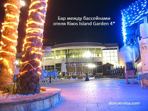 Бар между бассейнами отеля Rixos Island Garden 4*