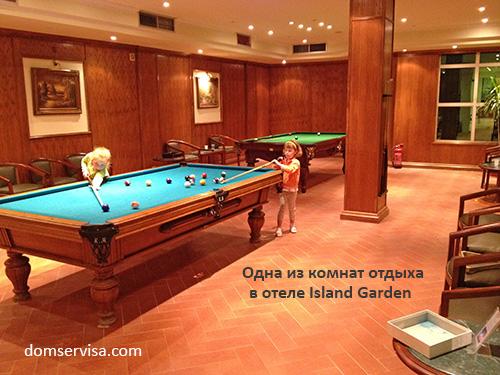 Комната отдыха американским бильярдом в отеле Island Garden в Шарм эль Шейхе