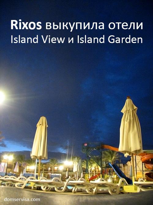 Rixos выкупила отели Island View и Garden в Шарм эль Шейх