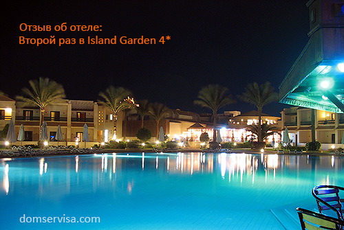Отзыв о втором отдыхе в отеле Island Garden четыре звезды