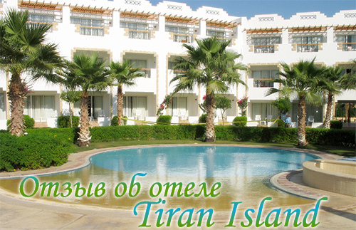Отзыв об отеле Tiran Island